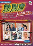 Don't Look Now (DVD) (Ep. 1-9) (End) (TVB Drama)