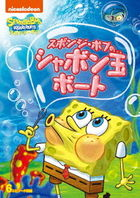 SPONGEBOB SQUAREPANT SPONGEBOB no Shabondama Boat  (Japan Version)