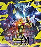 Kamen Rider Zero-One Blu-ray Collection 3 (Japan Version)