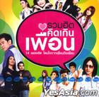 R-Siam : Kid Kern Puean (Thailand Version)