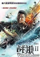 Wolf Warrior II (2017) (DVD) (English Subtitled) (Hong Kong Version)