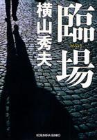 rinjiyou koubunshiya bunko yo 14 1