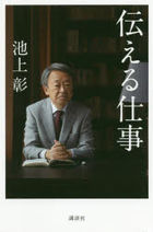 tsutaeru shigoto