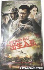 Shen Qiang Zhi Chu Sheng Ru Si (2013) (H-DVD) (Ep. 1-44) (End) (China Version)