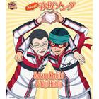 More Teppan Song (Japan Version)