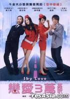 恋爱三万英呎 (DVD) (台湾版)