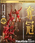 Leap (2020) (DVD) (Hong Kong Version)