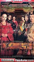 Mei Ren Tian Xia (DVD) (End) (China Version)