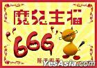 Mo Gui Zhu Bo666