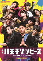 Movie Hachioji Zombies (DVD) (Japan Version)