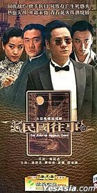 The Past Of Republic China (H-DVD) (End) (China Version)