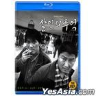 Memories of Murder (Blu-ray) (Korea Version)