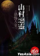 Shan Cun E Ling Zhi Kong Bu Da Quan