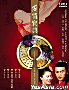 The Encyclopedia Of Love (DVD) (End) (Taiwan Version)