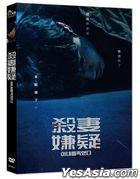 殺妻嫌疑 (2019) (DVD) (台灣版)