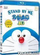 Stand By Me: 多啦A夢 (2014) (Blu-ray) (3D + 2D) (粵日雙語版) (香港版)