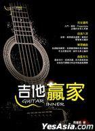 吉他贏家(三版)