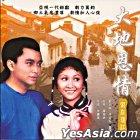 大地恩情 : 家在珠江 (VCD) (第二辑) (完) (香港版)