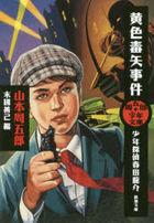 黄色毒矢事件 少年探偵春田龍介 / 新潮文庫 や−3−91 周五郎少年文庫