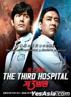 The Third Hospital (DVD) (End) (Multi-audio) (English Subtitled) (tvN Drama) (Malaysia Version)