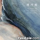 The Painting Of The Jinghang Grand Canal