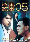 E Ling05 Qian Nian Zhi Lian