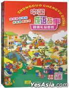 Chinese Idiom Stories - Gift Pack (China Version)