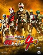 d Video Special Kamen Rider 4 Go Blu-ray+DVD Set (Japan Version)