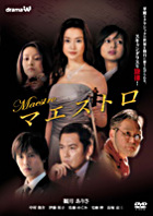 MAESTRO (Japan Version)