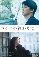 日間演奏會散場時  (DVD)(日本版)