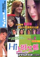 Hi Working Girl (Vol.13-23) (End)