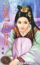 Tian Ning Meng 133 -  Tang Zhao [ Qian ] Nan You