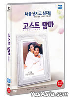 Ghost Mama (DVD) (HD Remastering) (Korea Version)