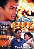 Highway Man (1995) (DVD) (Hong Kong Version)