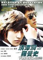 Fly High (DVD) (Taiwan Version)