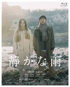 安靜的雨 (Blu-ray)(日本版)