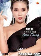Wo Bu Shuo Ni Bu Zhi Dao (CD + Karaoke DVD) (Malaysia Version)