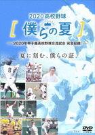 2020 Koko Yakyu Bokura no Natsu  (DVD) (Japan Version)