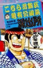 kochira katsushikaku kameari kouemmae hashiyutsujiyo 58 58 jiyampu komitsukusu riyoutsu daimiyoujin no maki