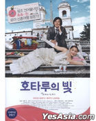 Hotaru The Movie: It's Only a Little Light In My Life (DVD) (Korea Version)