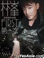 First (Mandarin Album)