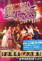 丽花皇宫 2003 Live 卡拉OK (2 DVDs)