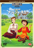 Sekai Meisaku Gekijo Kanketsu Ban - Little Women II: Jo's Boys (DVD) (Japan Version)