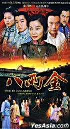 八两金 (H-DVD) (经济版) (完) (中国版)