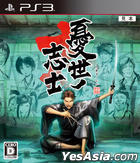 Ukiyo no Shishi (Japan Version)