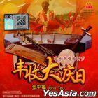 Feng Shou Da Qing Ri (Malaysia Version)