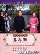 Gunfight At Lo Ma Lake (DVD) (Taiwan Version)