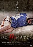 Ima, Yari ni Yukimasu (DVD) (Special Priced Edition)  (Japan Version)