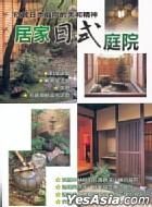 Ju Jia Ri Shi Ting Yuan -  Xin Shang Ri Shi Ting Yuan De Mei He Jing Shen