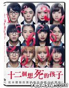 12 Suicidal Teens (2019) (DVD) (English Subtitled) (Hong Kong Version)